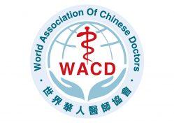 2018世界华人医师年会会议注册与交费指南
