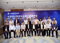 2020 年青岛第二届理事会第五次工作会议暨第三届理事会筹备委员会工作会议在青岛召开